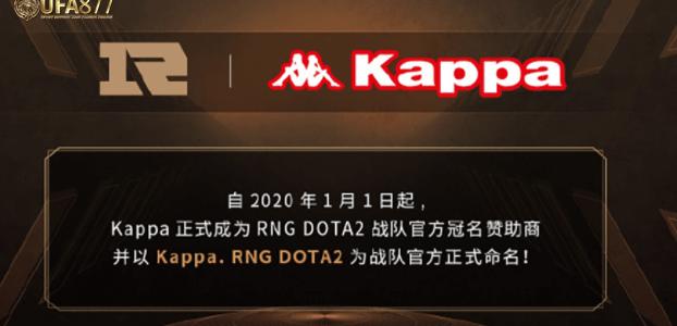 ชุดทีม dota ของ RNG เพื่อสร้างความประทับใจด้วยการเป็นพันธมิตรกับ Kappa